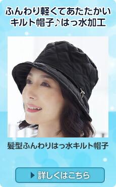 髪型ふんわりはっ水キルト帽子