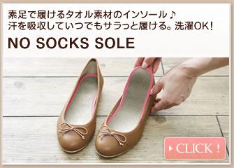 NO SOCKS SOLE