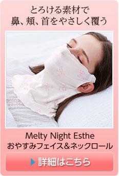 MeltyNightEstheおやすみフェイス&ネックロール