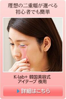 K-lab+韓国美容式アイテープ 夜用