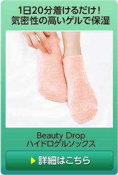 Beauty Drop ハイドロゲルソックス