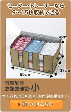 竹炭配合 衣類整理袋・小