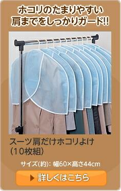 スーツ肩だけホコリよけ(10枚組)