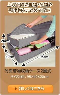 竹炭着物収納ケース2層式