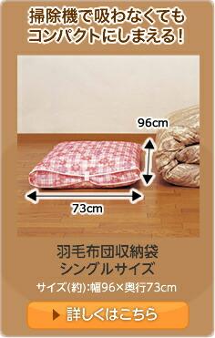羽毛布団収納袋 シングルサイズ