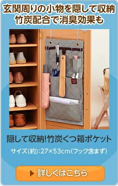 竹炭くつ箱ポケット