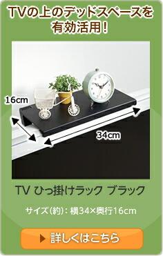 TV ひっ掛けラック ブラック