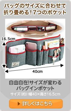 自由自在!サイズが変わるバッグインポケット