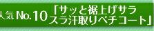 人気No.10「サッと裾上げサラスラ汗取りペチコート」