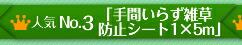 人気No.3「手間いらず雑草防止シート」