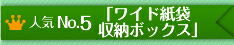 人気No.5「ワイド紙袋収納ボックス」
