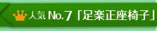 人気No.7「足楽正座椅子」