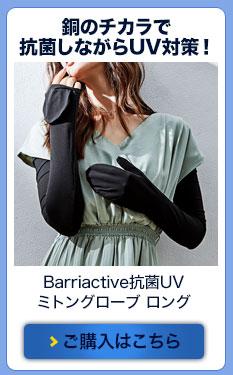 Barriactive抗菌UVミトングローブ ロング