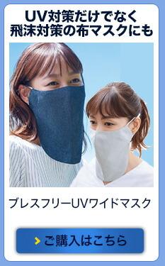 ブレスフリーUVワイドマスク