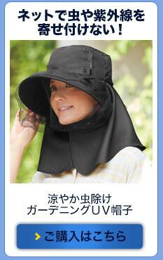 涼やか虫除けガーデニングUV帽子