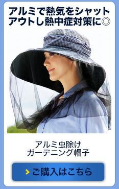 アルミ虫除けガーデニング帽子