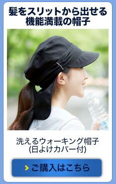 洗えるウォーキング帽子(日よけカバー付)