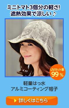 軽量はっ水アルミコーティング帽子