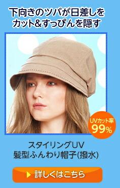 スッピン隠し髪型ふんわり帽子