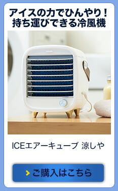ICEエアーキューブ 涼しや