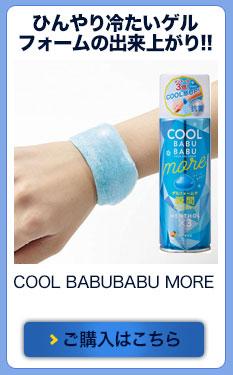 COOL BABUBABU MORE