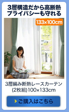 3層編み断熱レースカーテン (2枚組)100×133cm