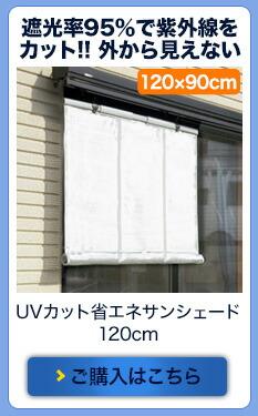 UVカット省エネサンシェード 120cm