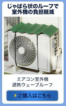 エアコン室外機遮熱ウェーブルーフ