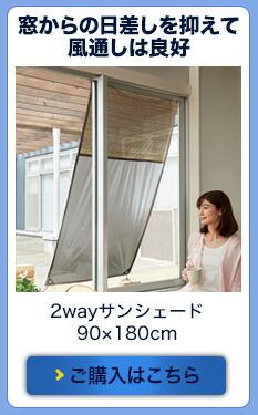 2wayサンシェード 90×180cm