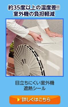 目立ちにくい室外機遮熱シール