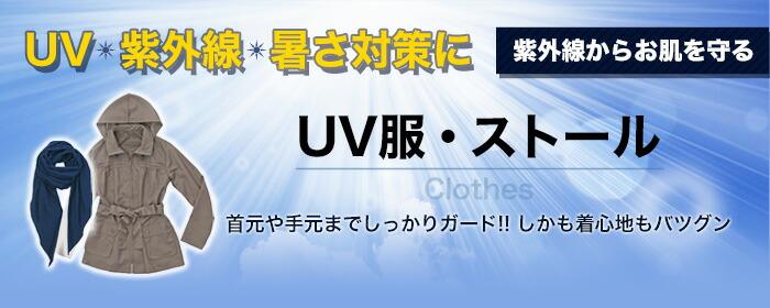 UV服・ストール