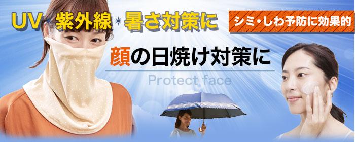 顔の日焼け対策に