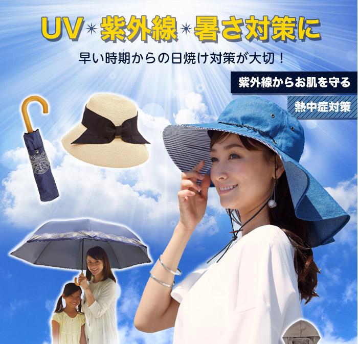 UV・紫外線・暑さ対策に