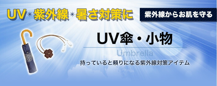 UV傘・小物
