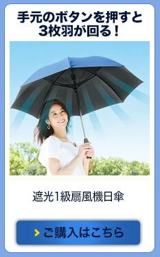 遮光1級扇風機日傘