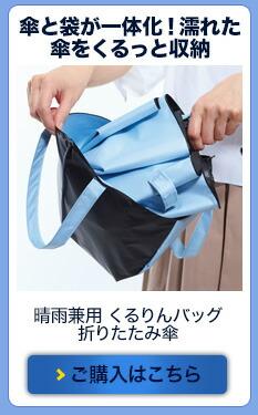 晴雨兼用 くるりんバッグ折りたたみ傘