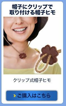 クリップ式帽子ヒモ
