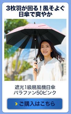 遮光1級扇風機日傘パラファン50ピンク