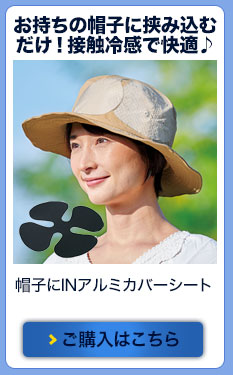 帽子にINアルミカバーシート