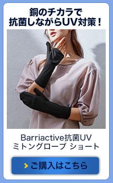 Barriactive抗菌UVミトングローブ ショート