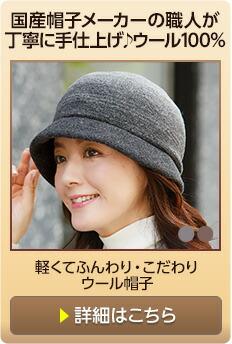 軽くてふんわり・こだわりウール帽子