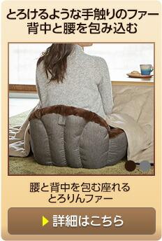 腰と背中を包む座れるとろりんファー