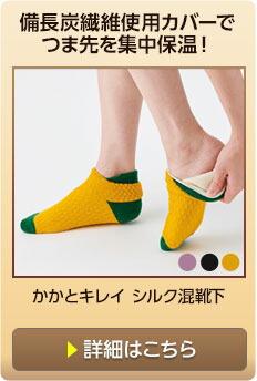 かかとキレイ シルク混靴下
