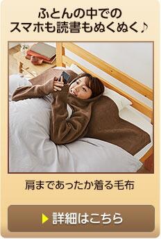 肩まであったか着る毛布