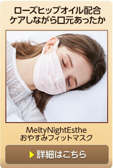 MeltyNightEstheおやすみフィットマスク