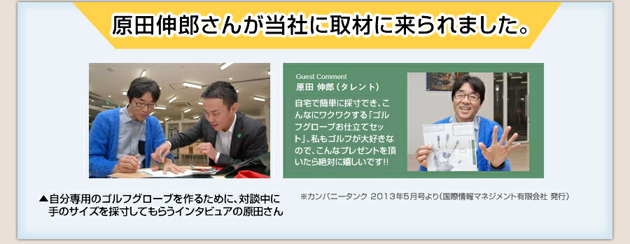 原田伸郎さんが当社に取材に来られました。