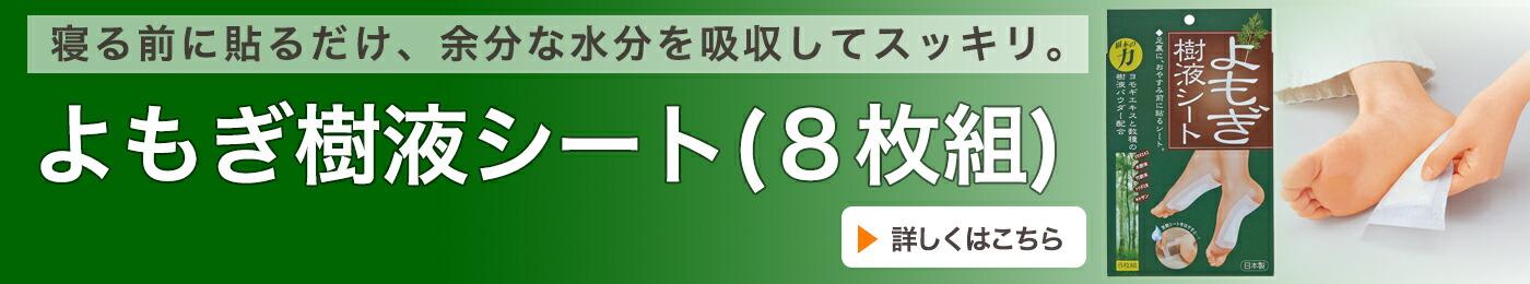 よもぎ樹液シート(8枚組)