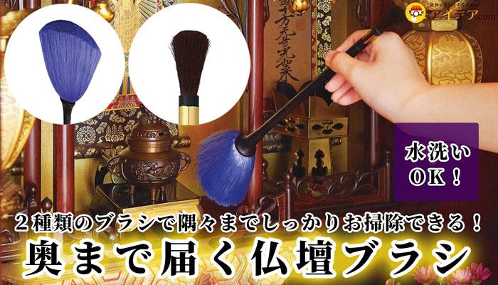 奥まで届く仏壇ブラシ コジット