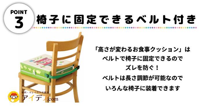 椅子に固定できるベルト付き