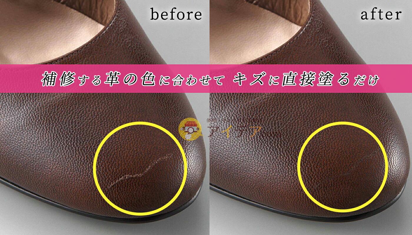 補修する革の色に合わせて、キズに直接塗るだけ